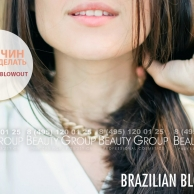 5 причин сделать Brazilian Blowout